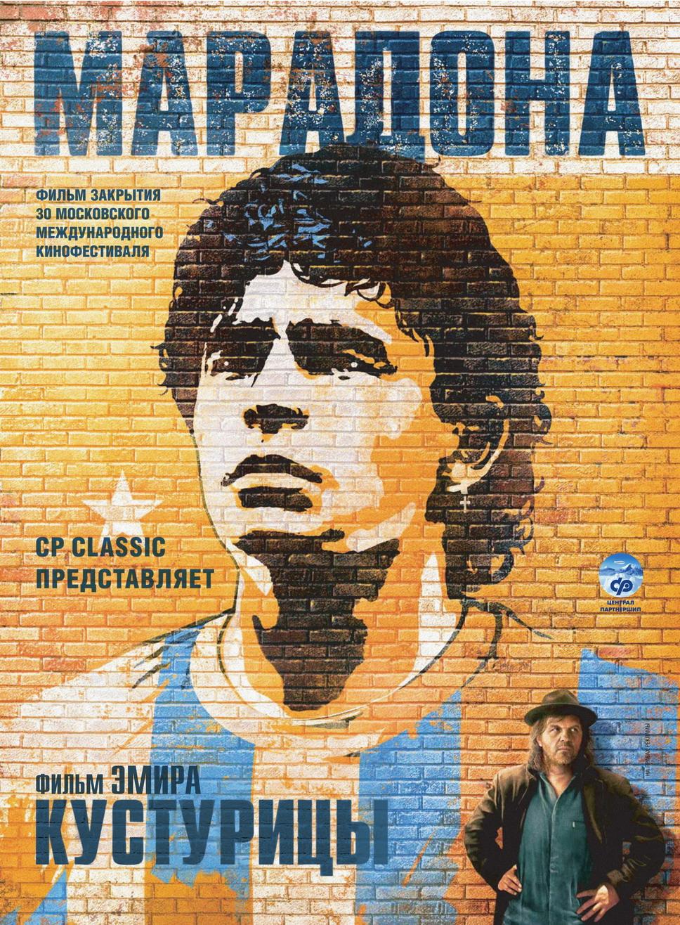 плакат фильма Марадона