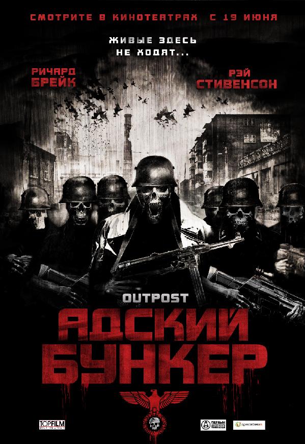 плакат фильма Адский бункер
