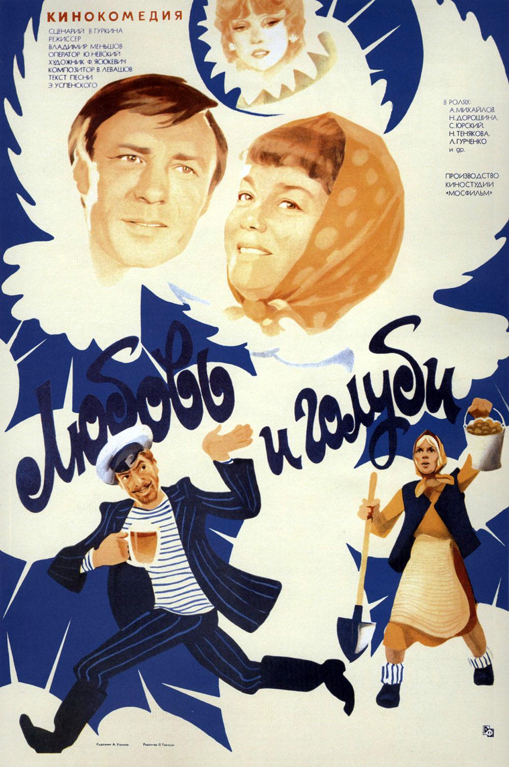 плакат фильма Любовь и голуби