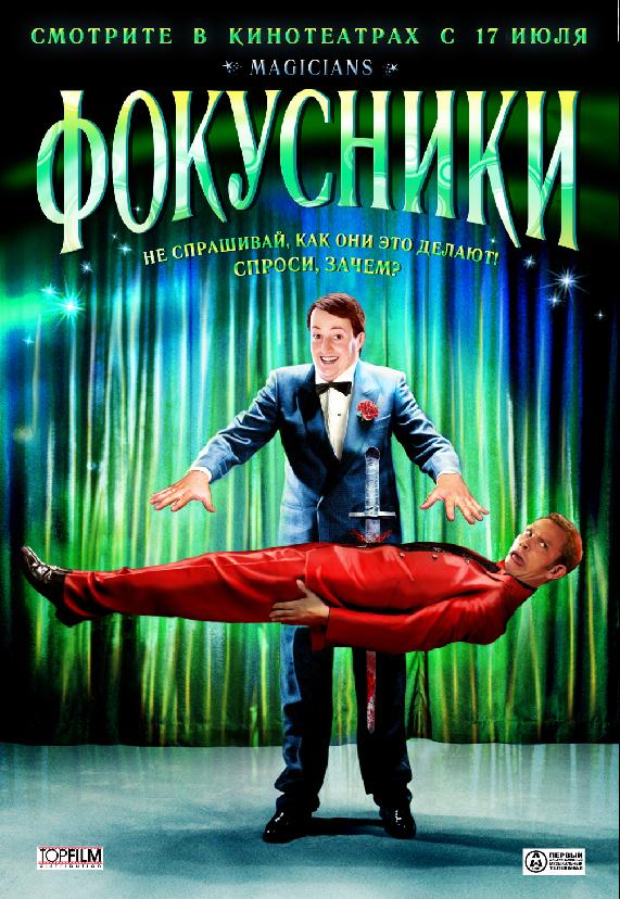 плакат фильма Фокусники