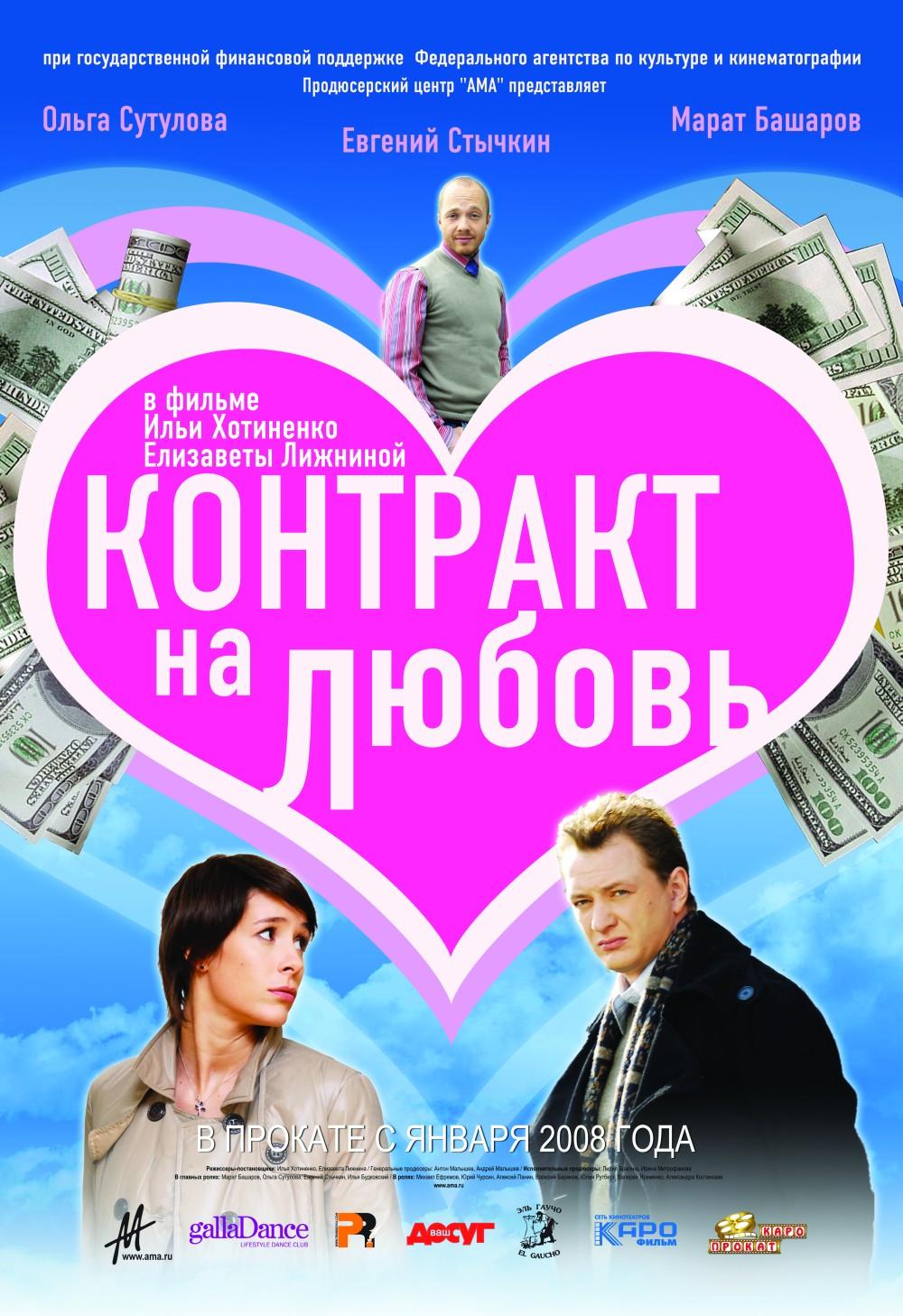 плакат фильма Контракт на любовь