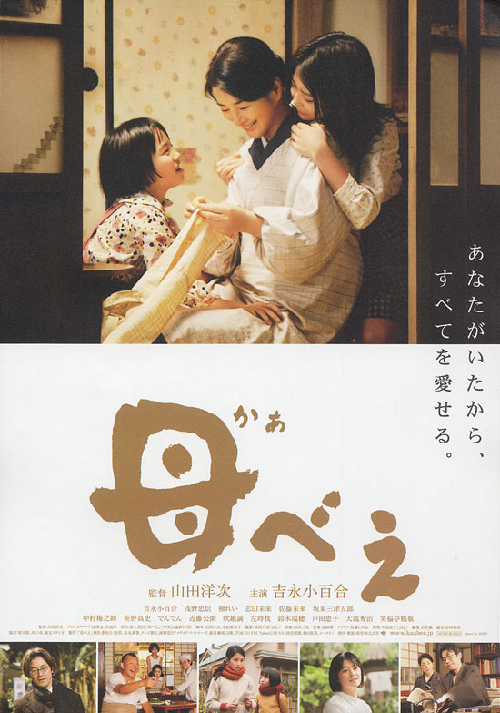 плакат фильма Кабеи