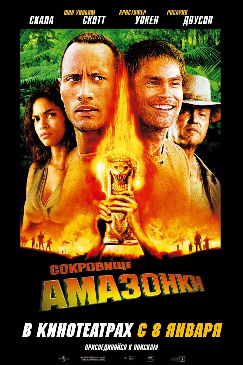 плакат фильма Сокровище Амазонки