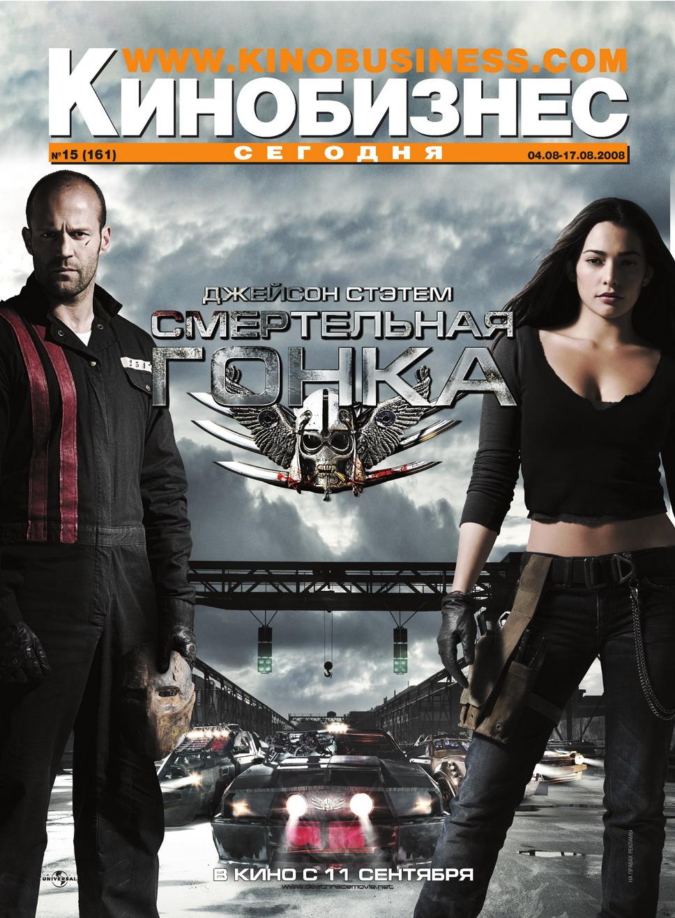плакат фильма Смертельная гонка