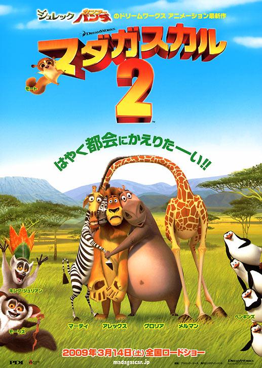 плакат фильма Мадагаскар 2