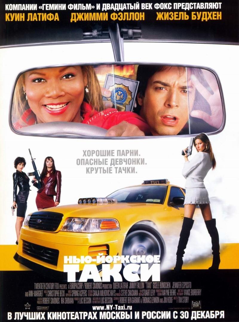 плакат фильма Нью-йоркское такси