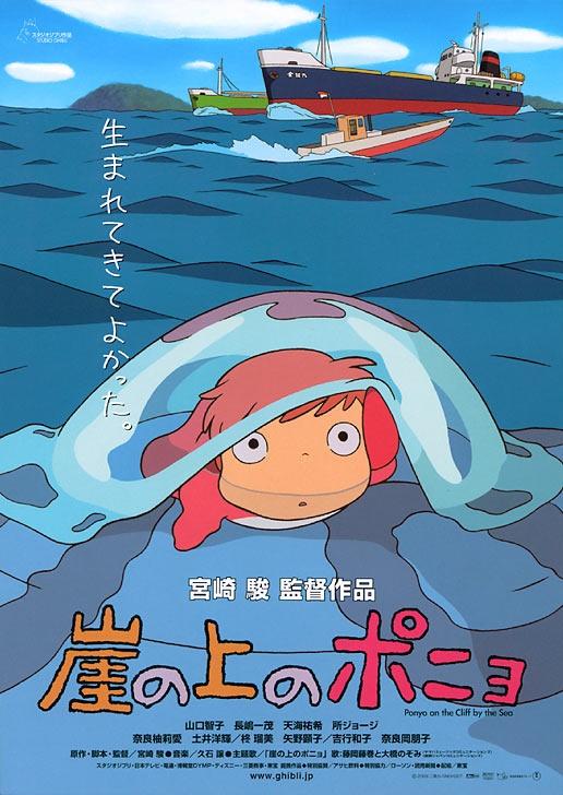 плакат фильма Рыбка Поньо на утесе