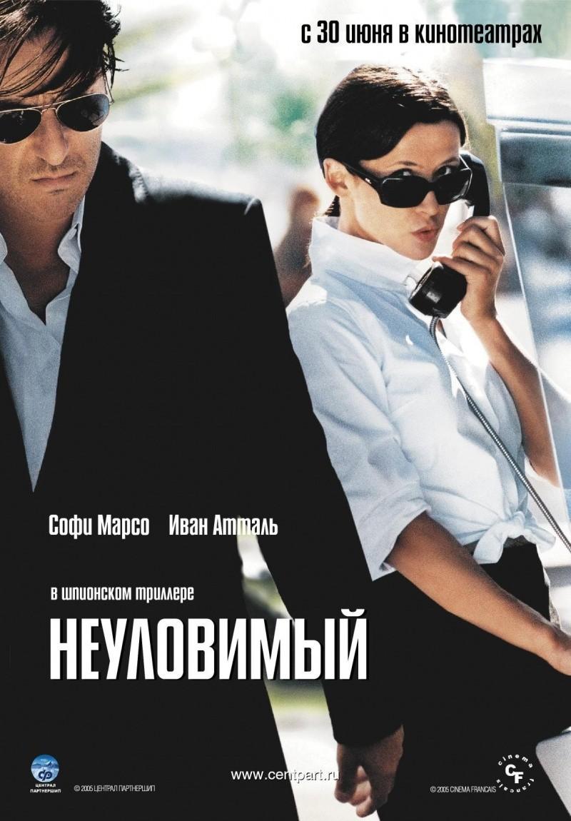 плакат фильма Неуловимый