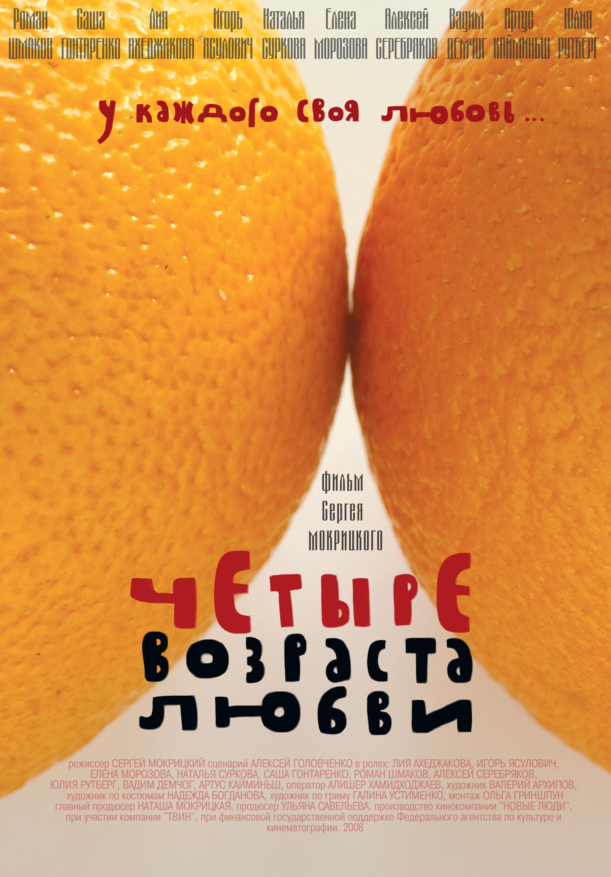 плакат фильма Четыре возраста любви