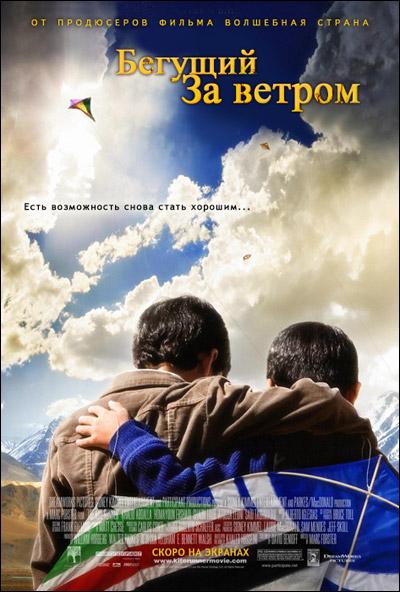 плакат фильма Бегущий за ветром