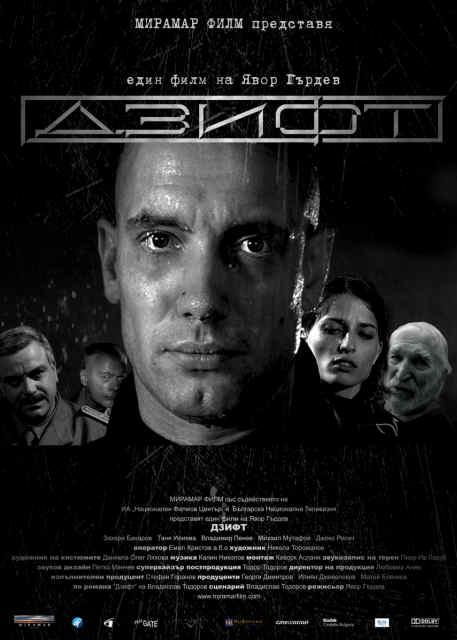 плакат фильма Дзифт