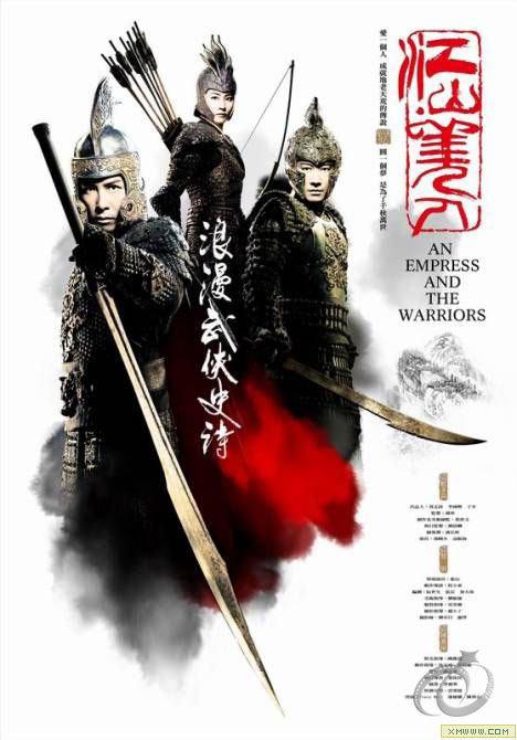 плакат фильма Императрица и воины