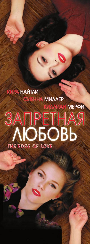 плакат фильма Запретная любовь