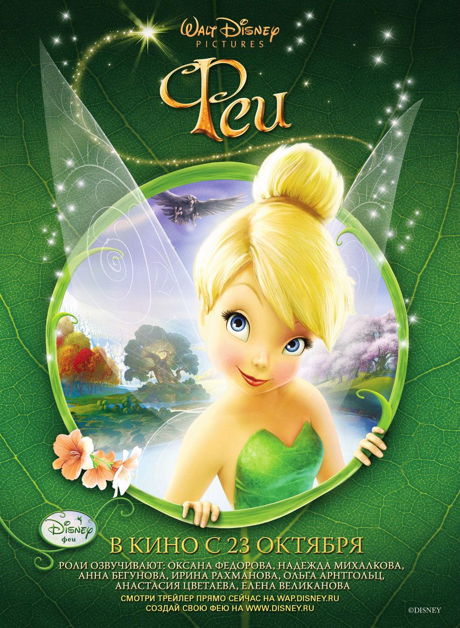 плакат фильма Феи