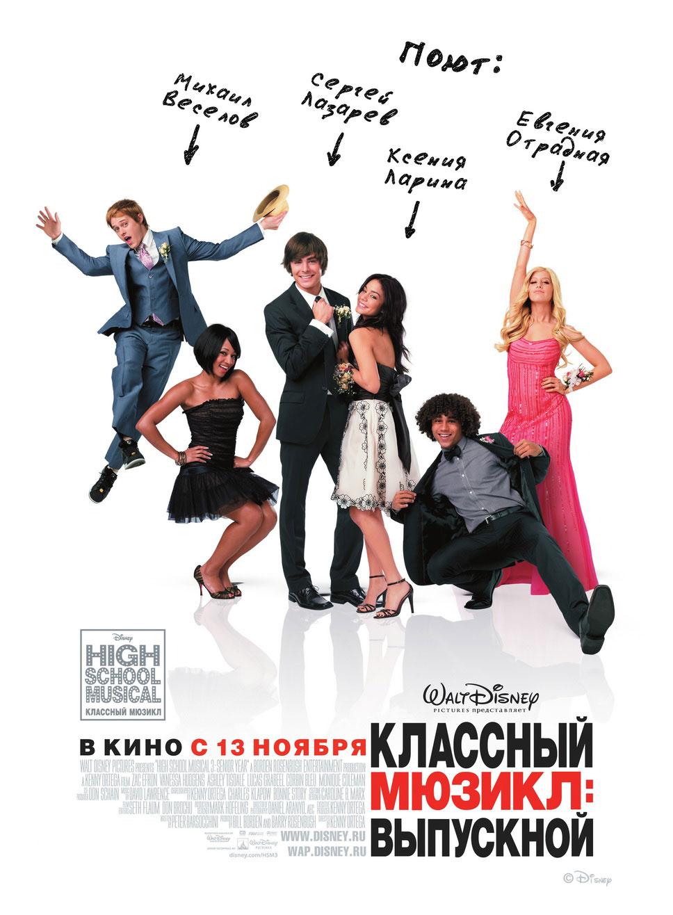 плакат фильма Классный мюзикл: Выпускной