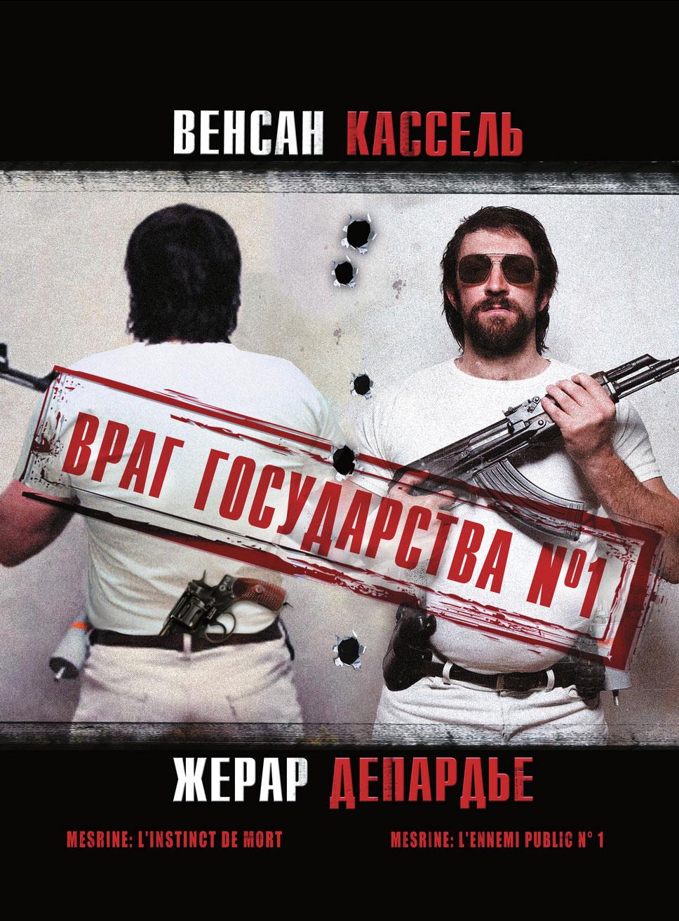 плакат фильма Враг государства №1: Легенда