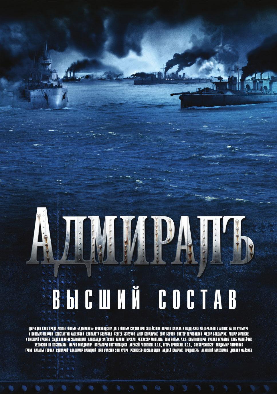 плакат фильма Адмиралъ