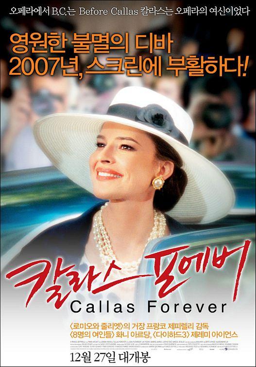 плакат фильма Каллас навсегда
