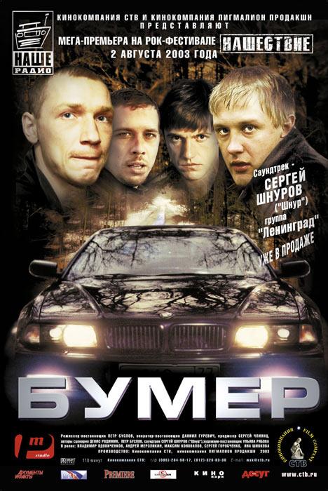 плакат фильма Бумер