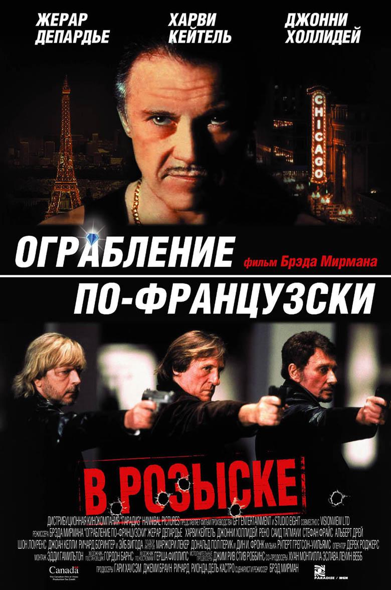 плакат фильма Ограбление по-французски