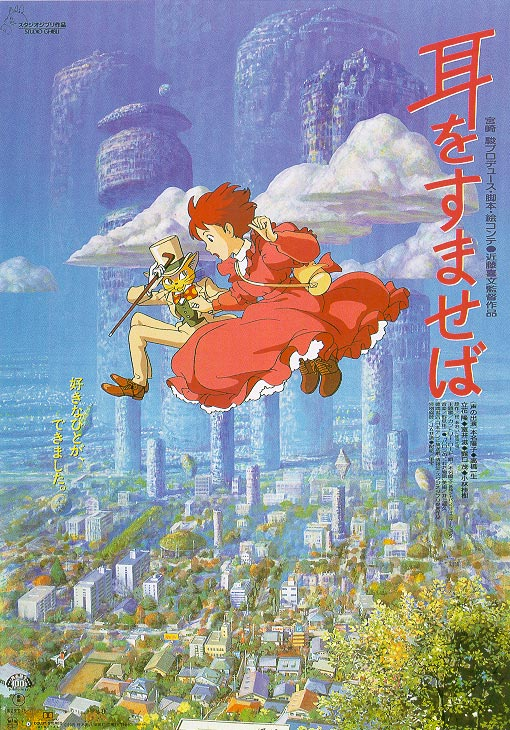 плакат фильма Шепот сердца