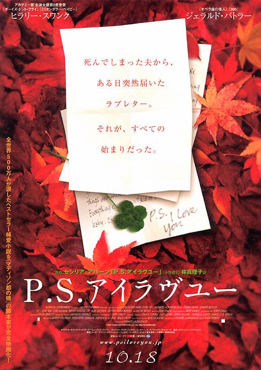 плакат фильма P.S. Я люблю тебя