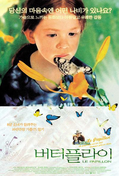 плакат фильма Бабочка