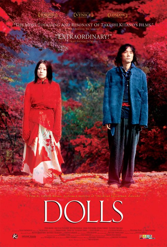 плакат фильма Куклы