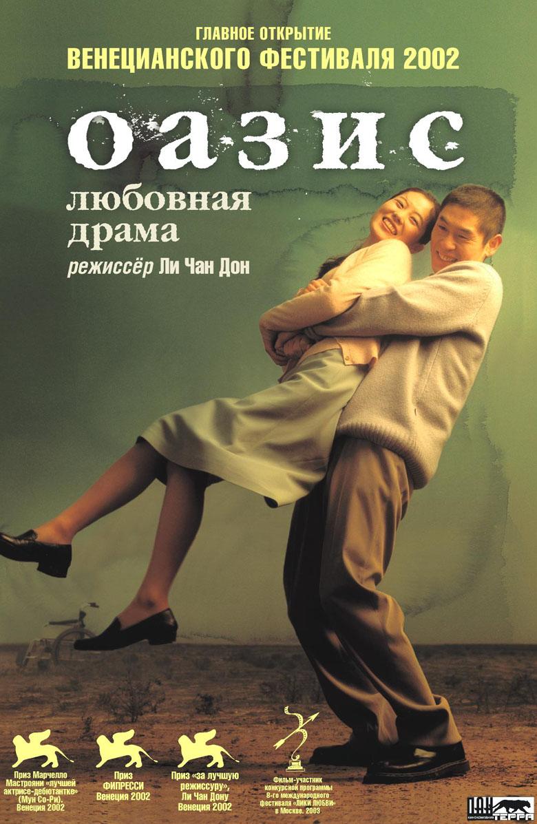 плакат фильма Оазис
