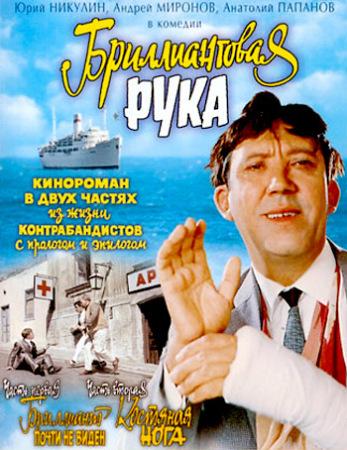 плакат фильма Бриллиантовая рука