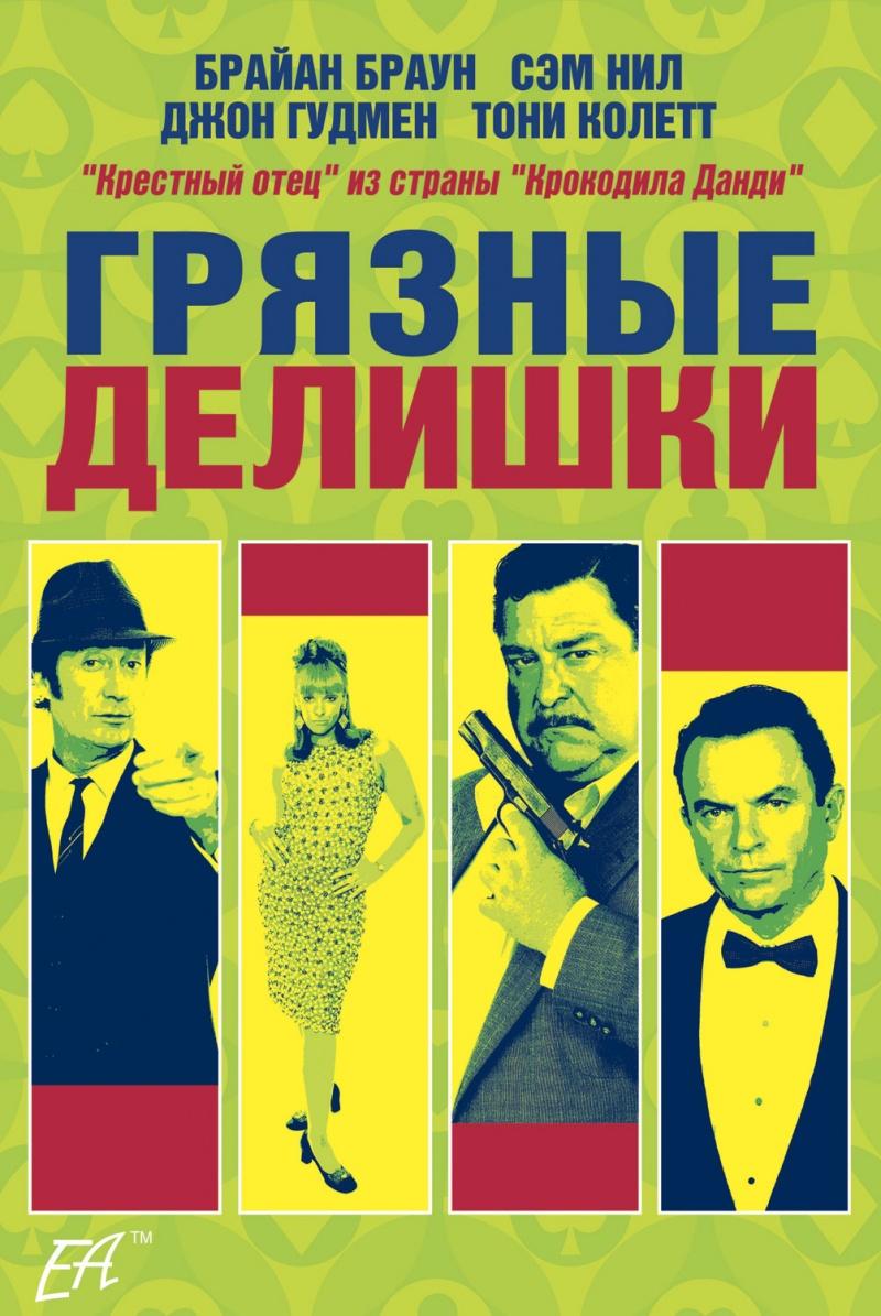 плакат фильма Грязные делишки