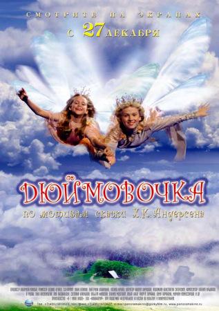 плакат фильма Дюймовочка