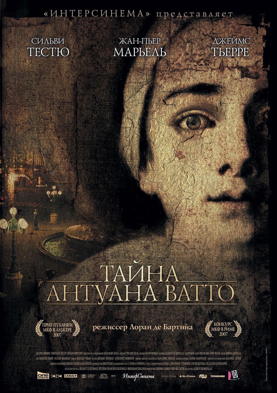 плакат фильма Тайна Антуана Ватто