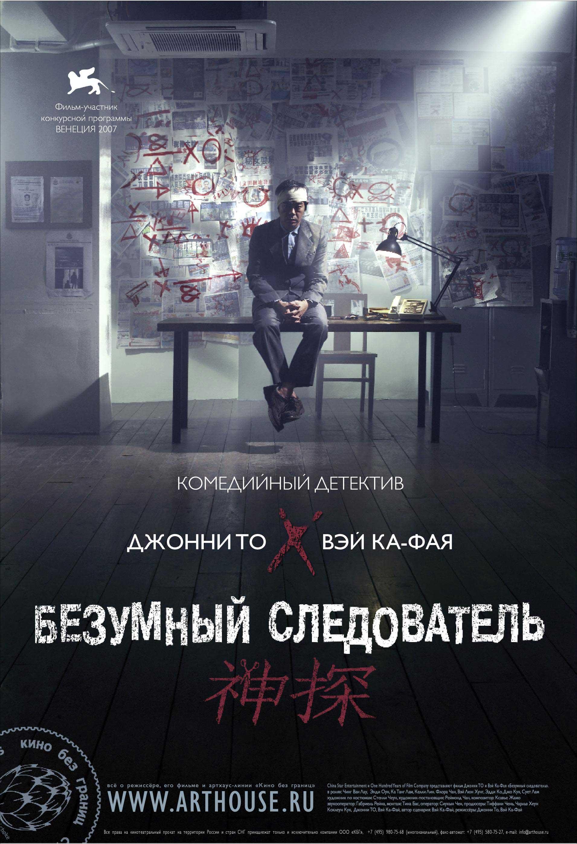 плакат фильма Безумный следователь