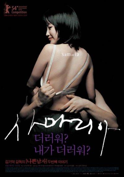 плакат фильма Самаритянка