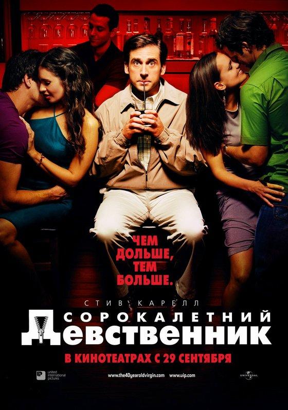плакат фильма 40-летний девственник