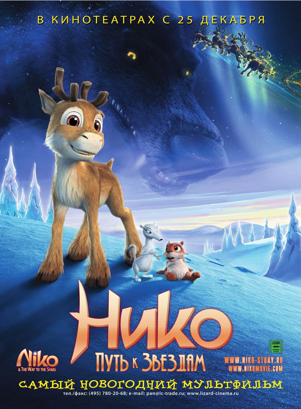 плакат фильма Нико: Путь к звездам