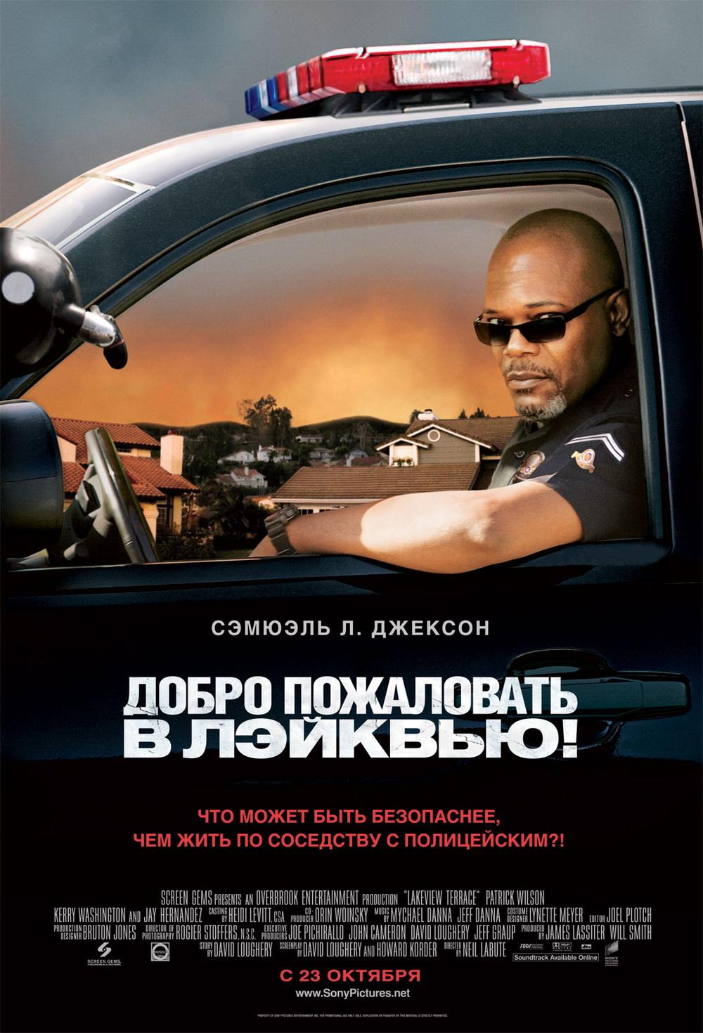 плакат фильма Добро пожаловать в Лэйквью!