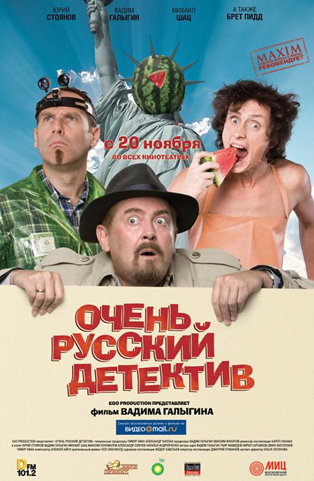плакат фильма Очень русский детектив