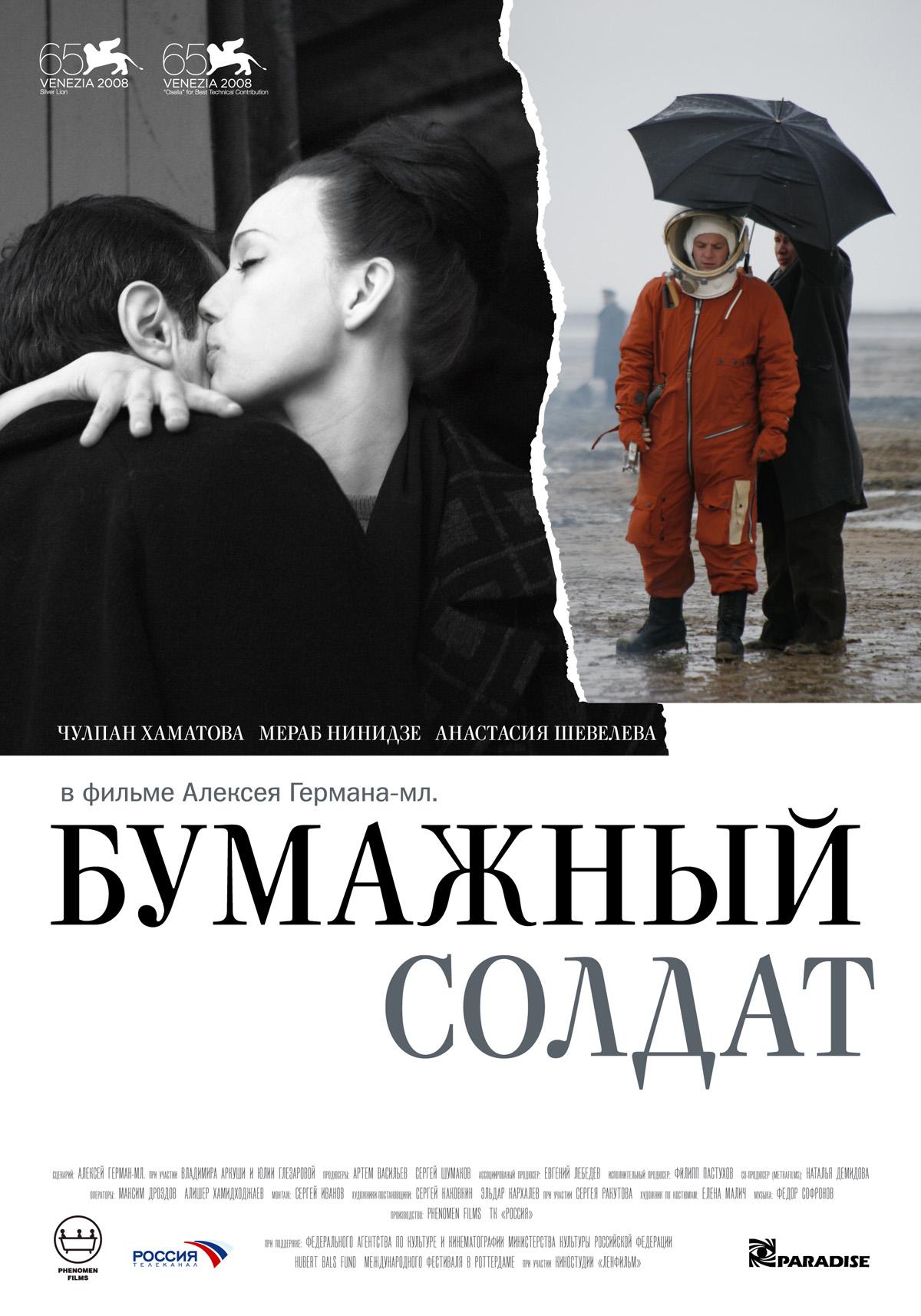 плакат фильма Бумажный солдат