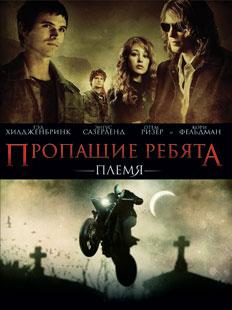 плакат фильма Пропащие ребята: Племя