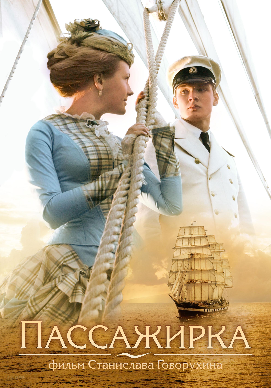 плакат фильма Пассажирка