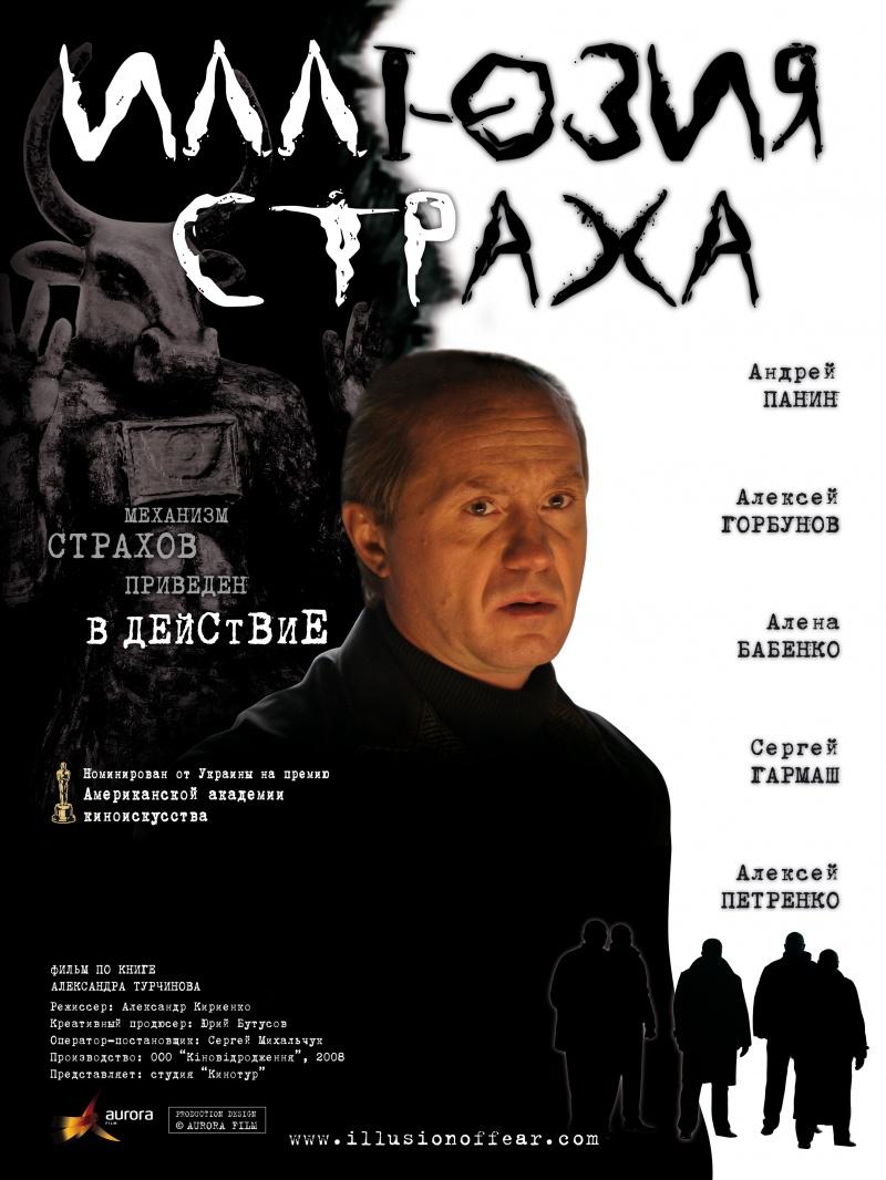 плакат фильма Иллюзия страха