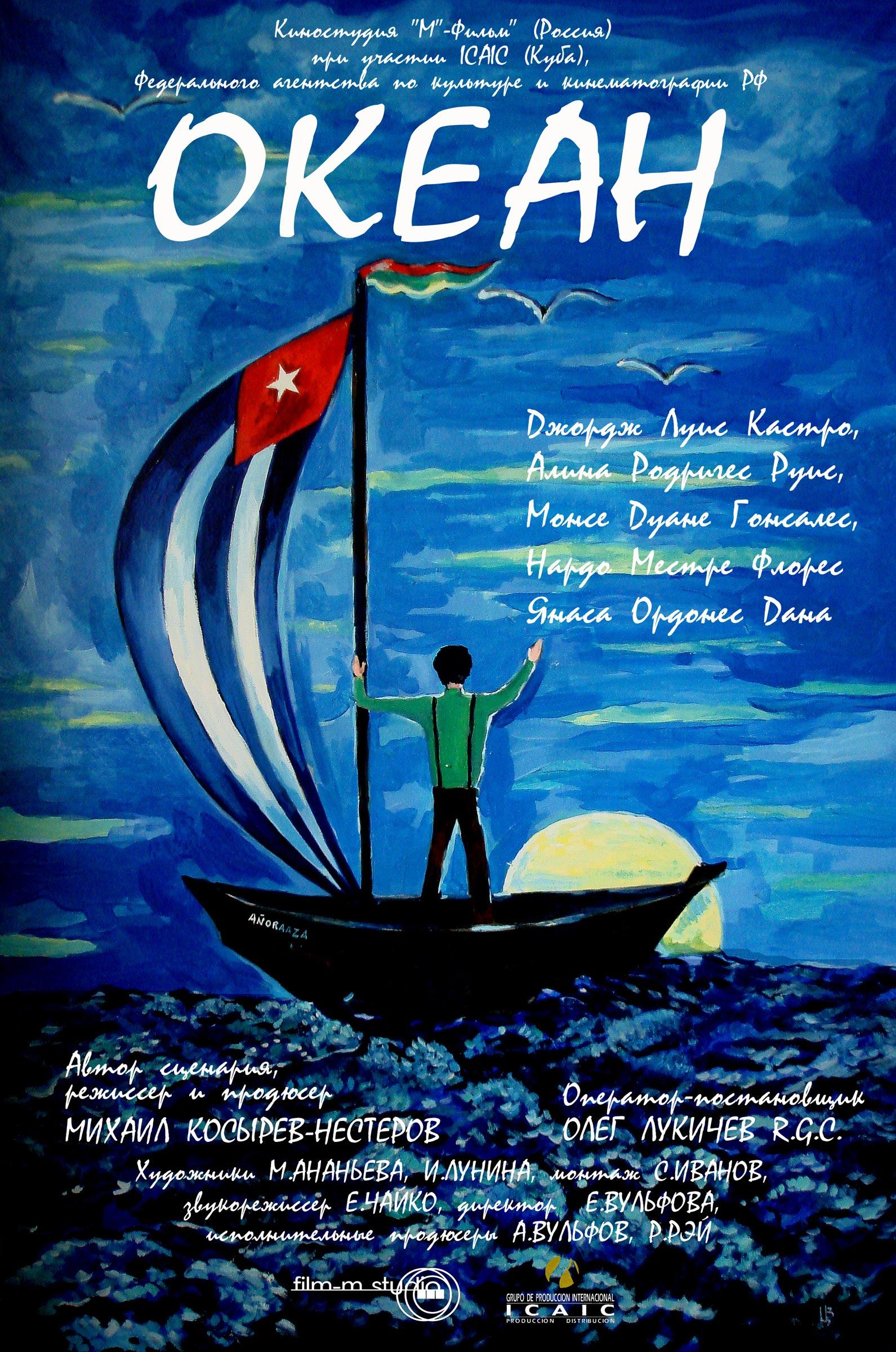плакат фильма Океан