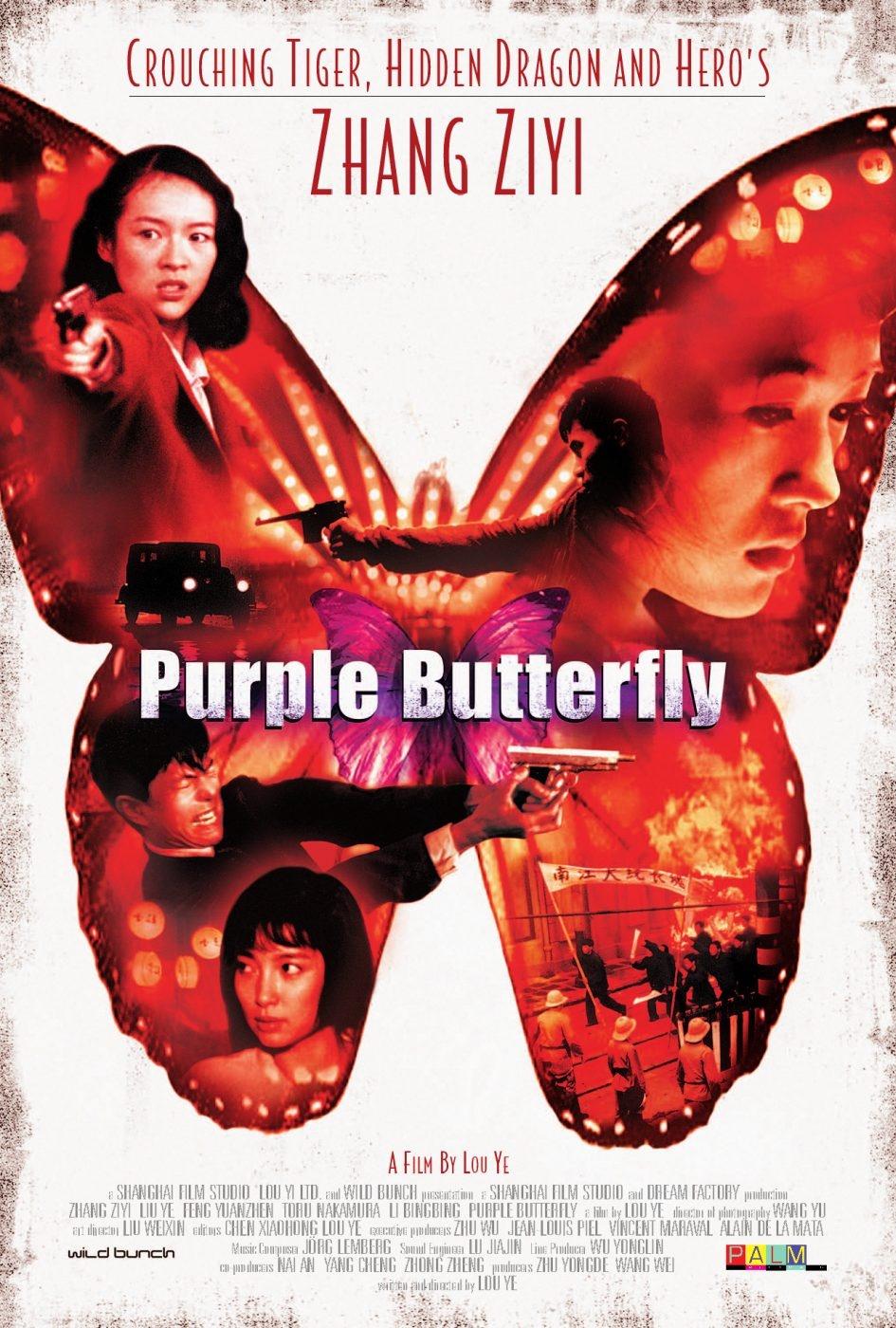 плакат фильма Пурпурная бабочка