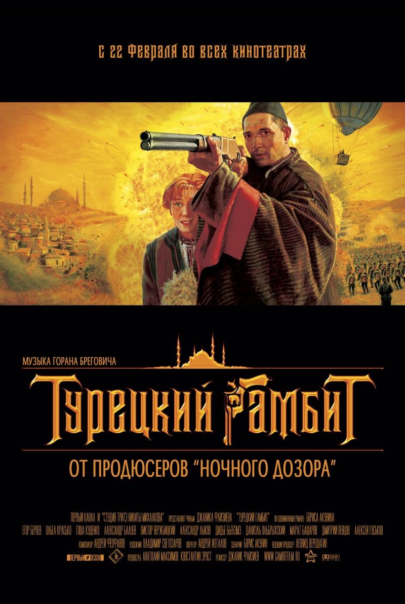 плакат фильма Турецкий гамбит