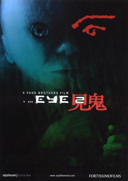 плакат фильма Глаз 2