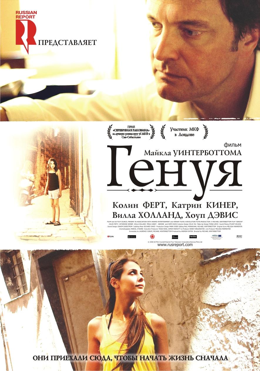 плакат фильма Генуя