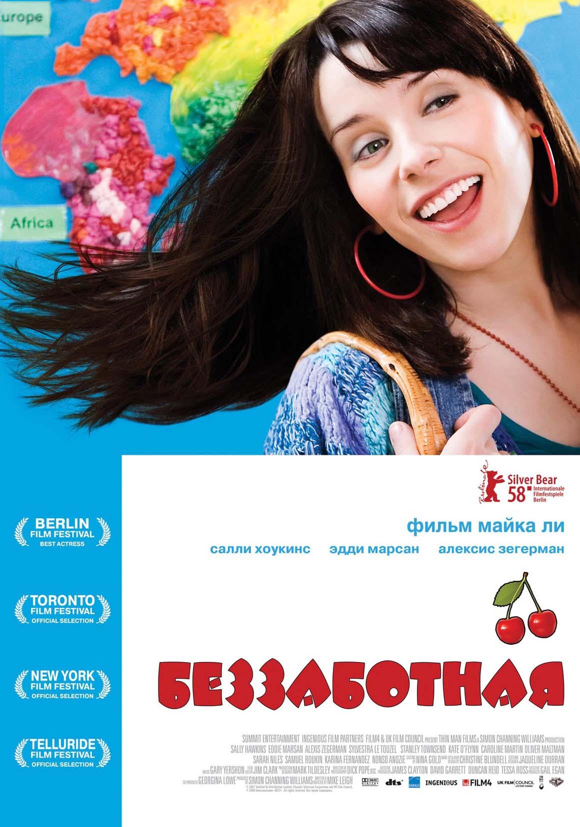 плакат фильма Беззаботная