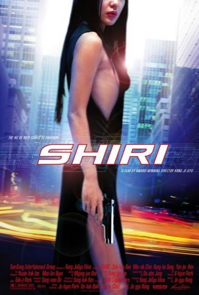 плакат фильма Шири